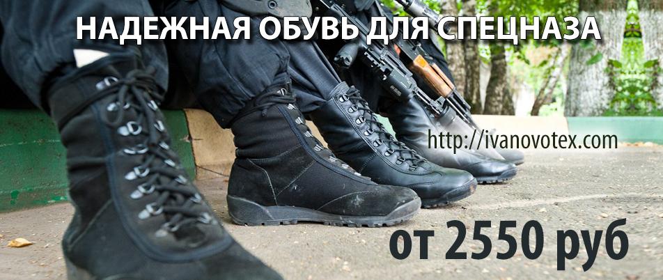 Обувь для спецназа